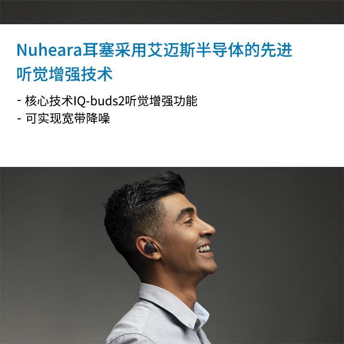 艾迈斯半导体的先进听觉增强技术为Nuheara新款智能耳塞带来更出色的听觉享受