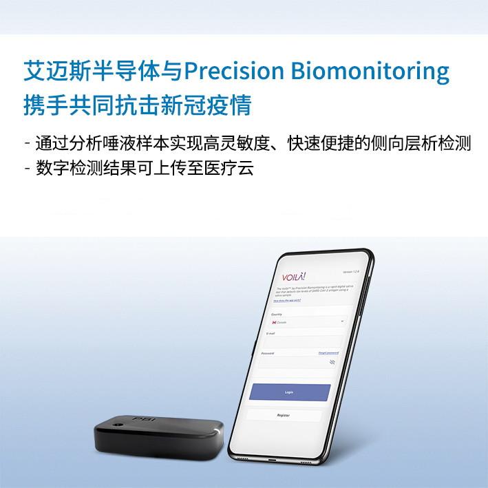 艾邁斯半導體與Precision Biomonitoring攜手共同抗擊新冠疫情_副本.jpg