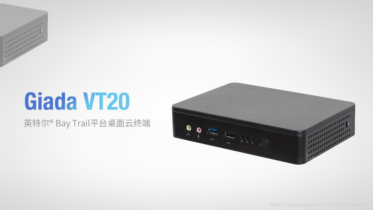 選擇一款適合SaaS應用的客戶端:杰和科技VT20云終端