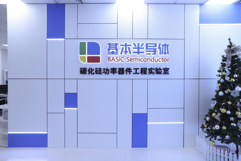 基本半導體完成數億元B輪融資,打造行業領先的碳化硅IDM企業