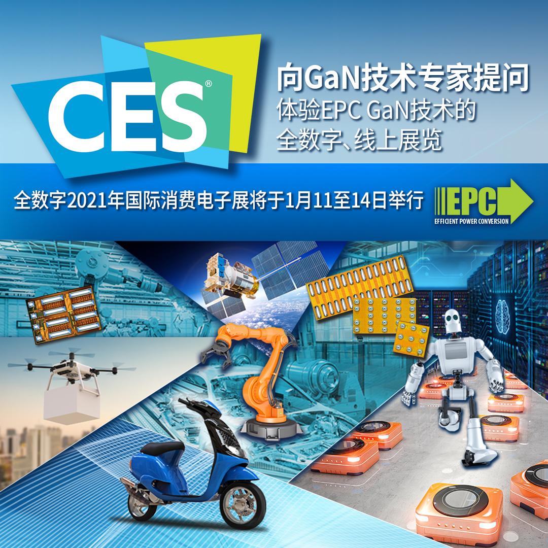 宜普电源转换公司(EPC)在全数字国际消费电子展(CES) 展示基于氮化镓技术的消费电子应用