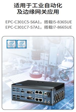 EPC-C301系列嵌入式工控机,抢先体验!