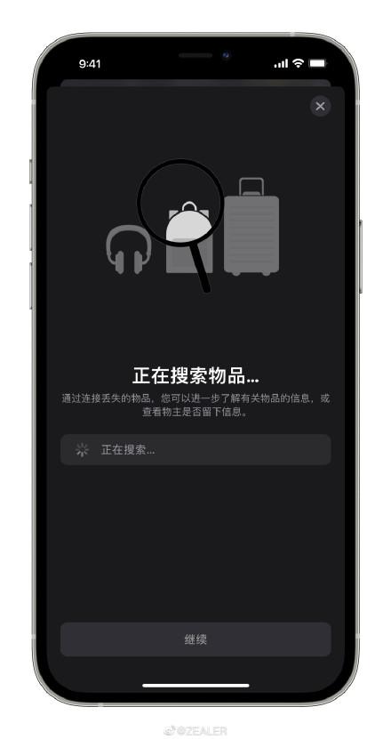 苹果防丢追踪器网页上线:搭载自研芯片U1的AirTags有望今年发布