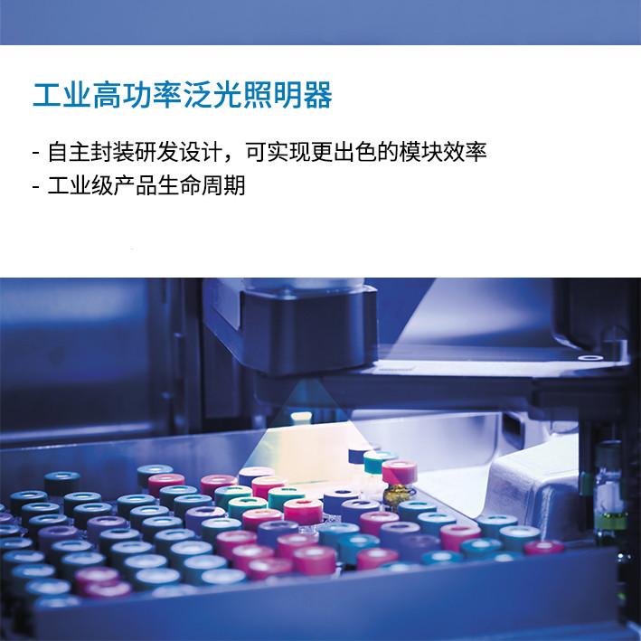艾迈斯半导体推出最新工业高功率泛光照明器_副本.jpg