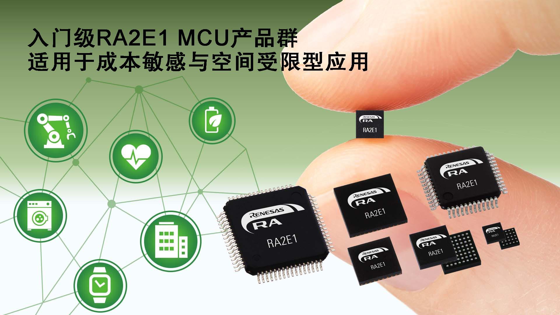 瑞萨电子推出RA产品家族全新入门级RA2E1 MCU产品群以满足成本敏感与空间受限型应用需求