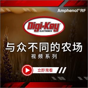 Digi-Key Electronics 与 Supplyframe 和 Amphenol RF 合作推出新智能农业视频系列《与众不同的农场》