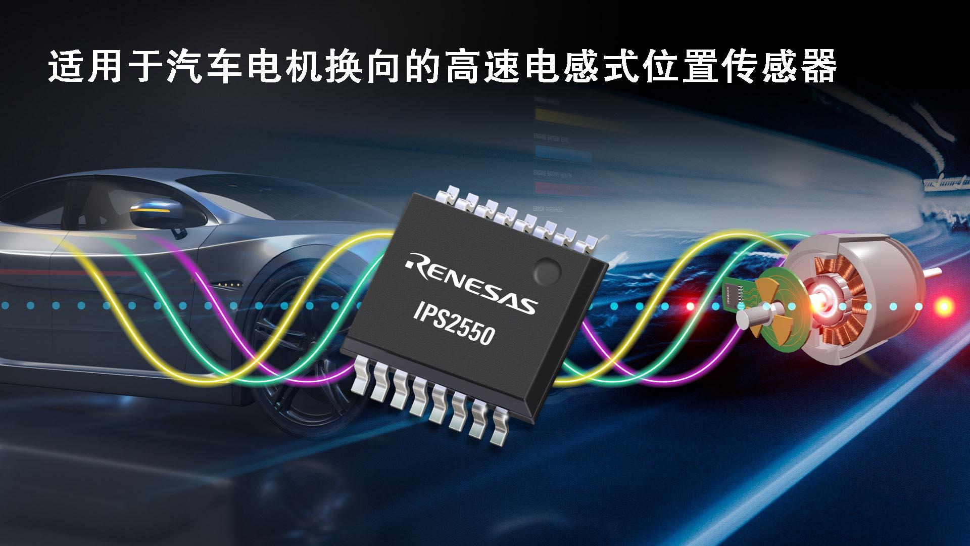 瑞萨电子推出IPS2550传感器将电感式位置感测产品阵容扩展至汽车电机换向应用
