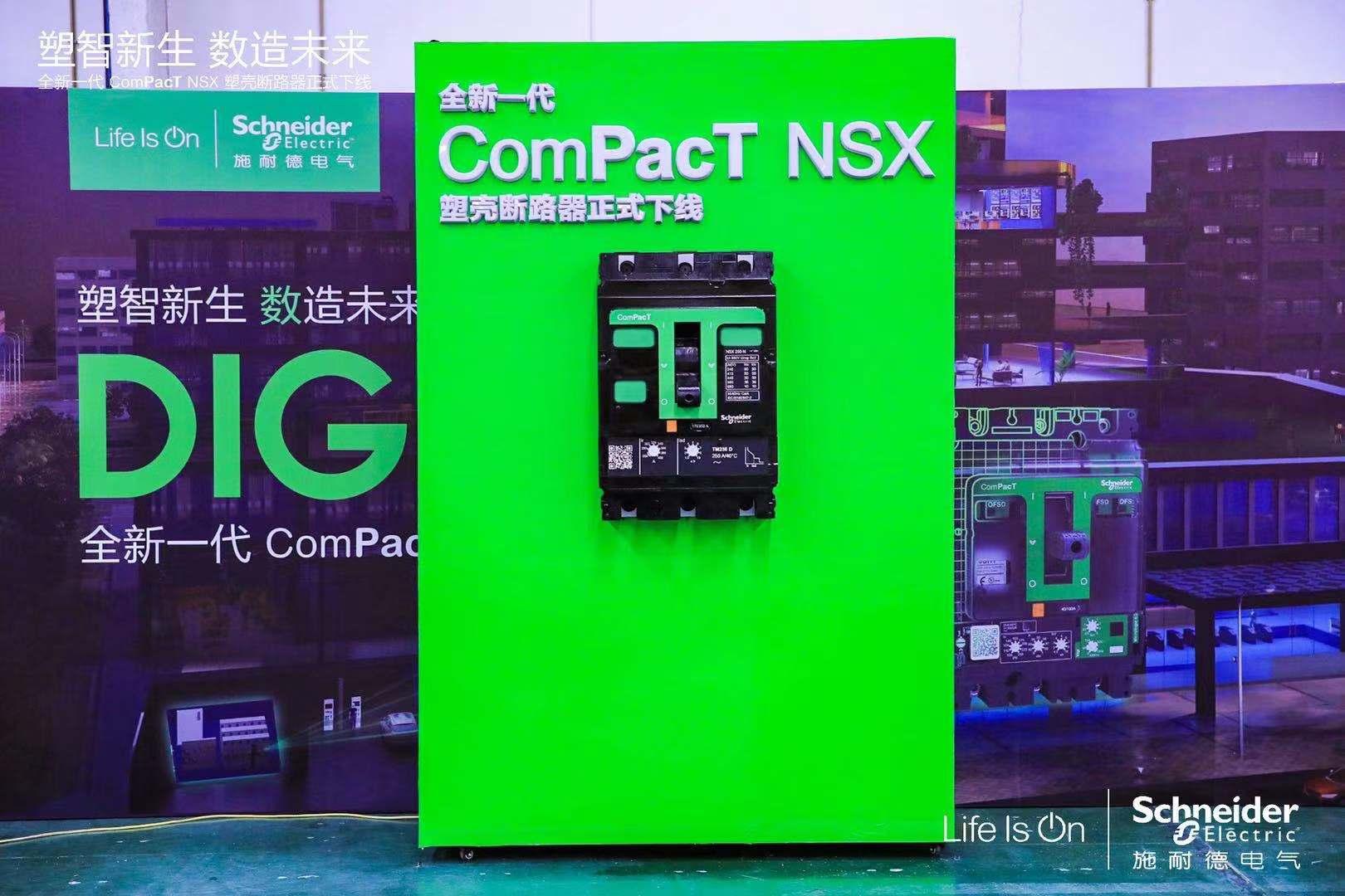 施耐德电气全新一代ComPacT NSX塑壳断路器下线仪式在京举行