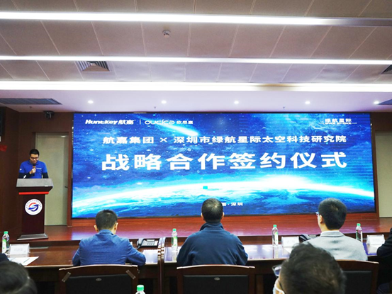 航嘉集团 x 深圳市绿航星际太空科技研究院达成战略合作