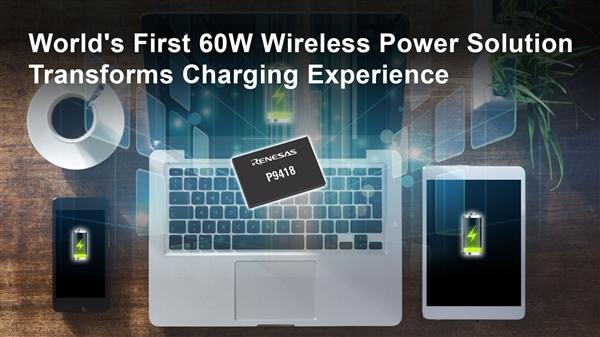 无线充电 冲向60W!