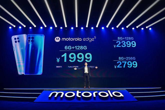 首发高通骁龙870,摩托罗拉edge s售价1999元起