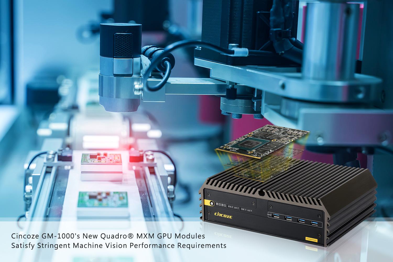 德承GM-1000导入全新的Quadro MXM GPU模块,满足机器视觉的效能需求