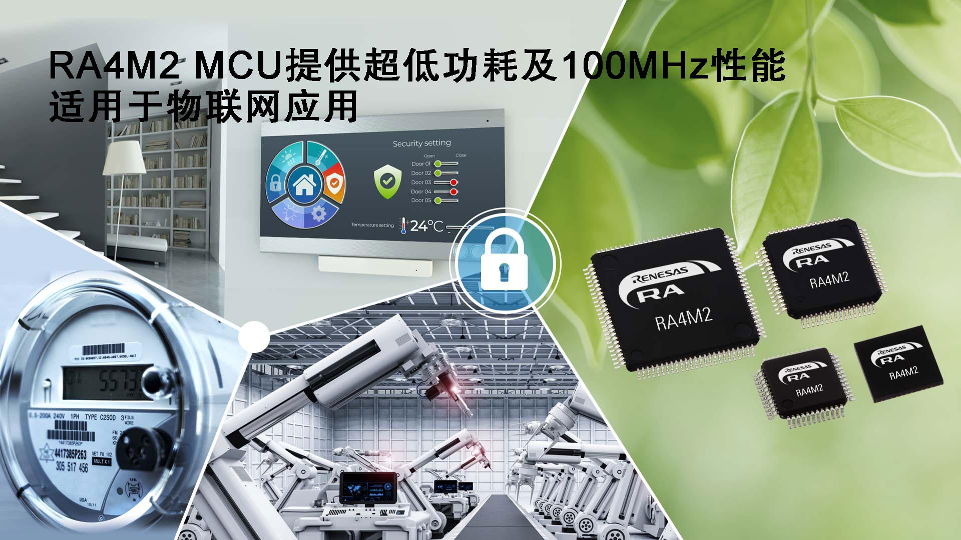 瑞萨电子推出Arm Cortex MCU产品家族全新RA4M2 MCU产品群,扩展在低功耗工业与物联网应用中的覆盖范围