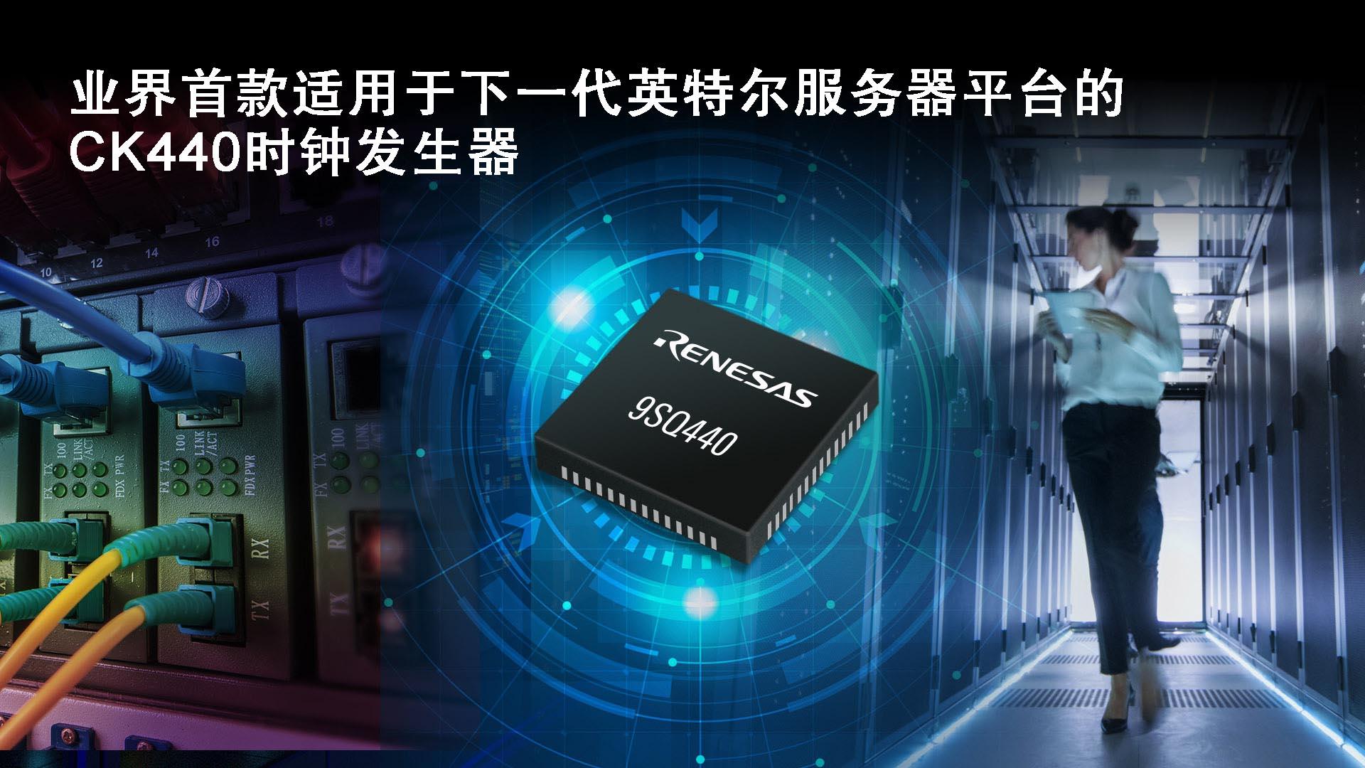 瑞萨电子推出业界首款兼容CK440Q时钟发生器满足PCIe Gen5及更高版本标准