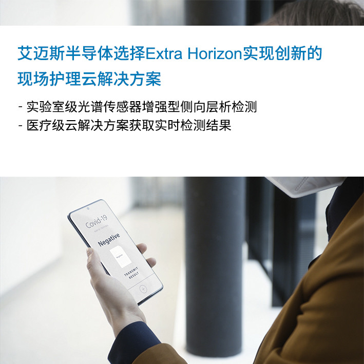 艾迈斯半导体选择Extra Horizon实现创新的现场护理云解决方案_副本.jpg