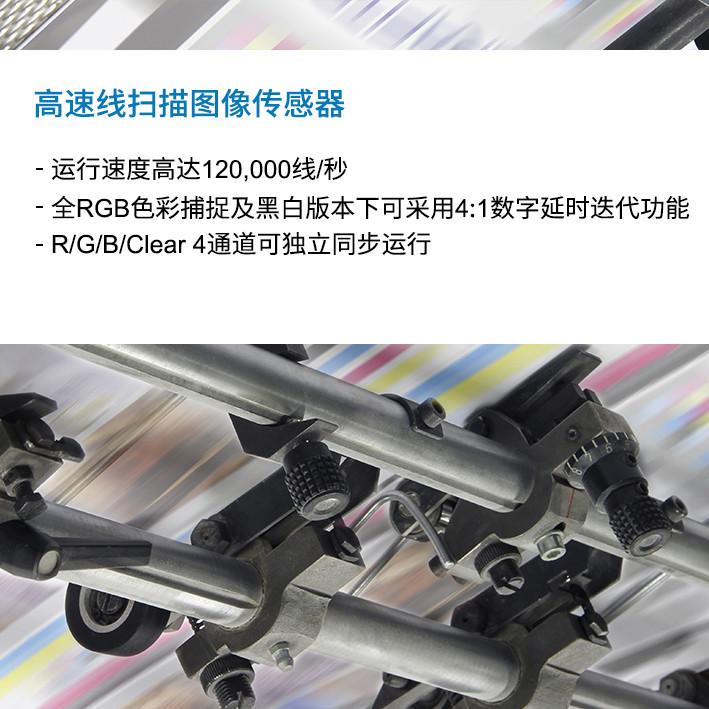 艾邁斯半導體推出的全新系列線掃描圖像傳感器具有10K/15K分辨率,能夠在光學檢測系統中實現更高的吞吐量