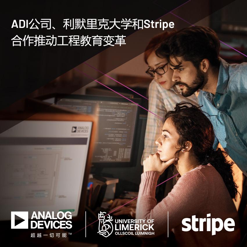 ADI公司携手利默里克大学和Stripe,通过软件技术合作推进工程教育变革