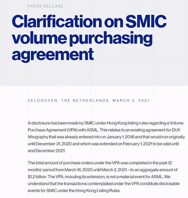 ASML澄清与中芯国际交易EUV与DUV光刻机一字之差大不同