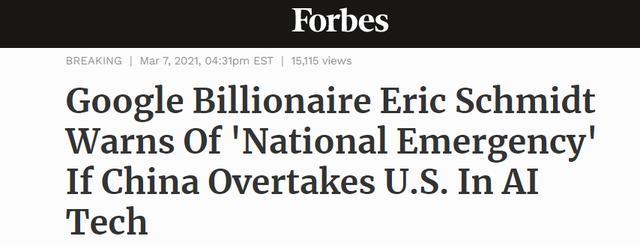 """谷歌前CEO聲稱:若中國人工智能超過美國,可能出現""""國家緊急狀態"""""""