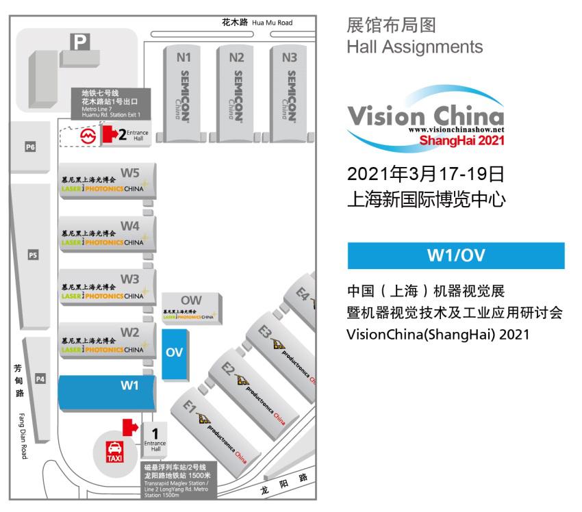 中国(上海)机器视觉展VisionChina2021