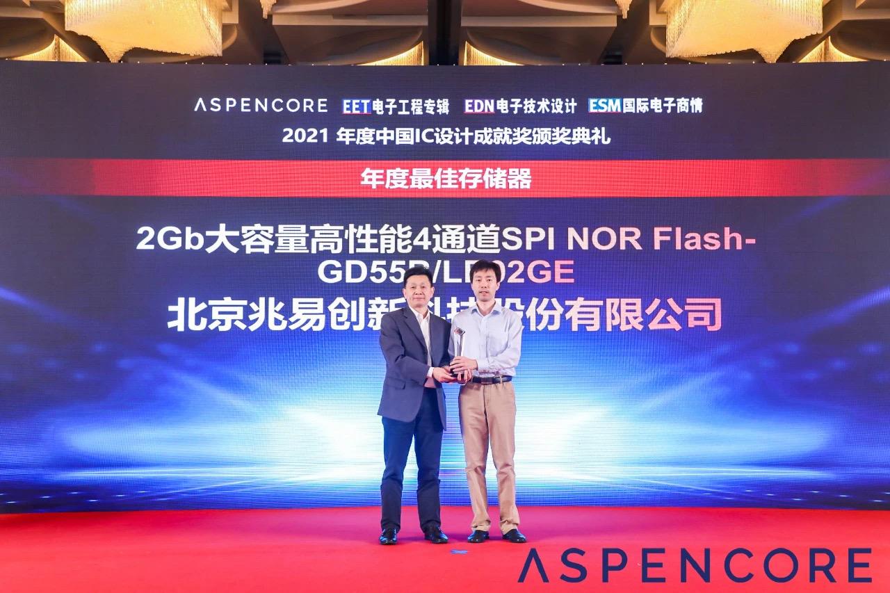 2021中国IC设计成就奖揭晓,兆易创新又获三项桂冠