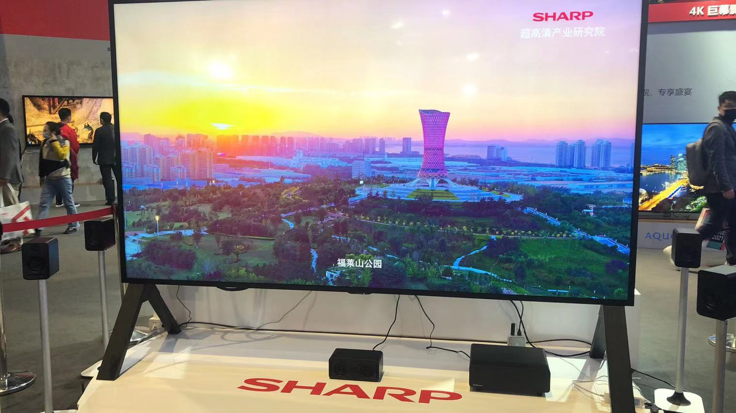 WiSA會員富士康在AWE博覽會上展示配有WiSA SoundSend和無線音箱系統的夏普120英寸8K電視