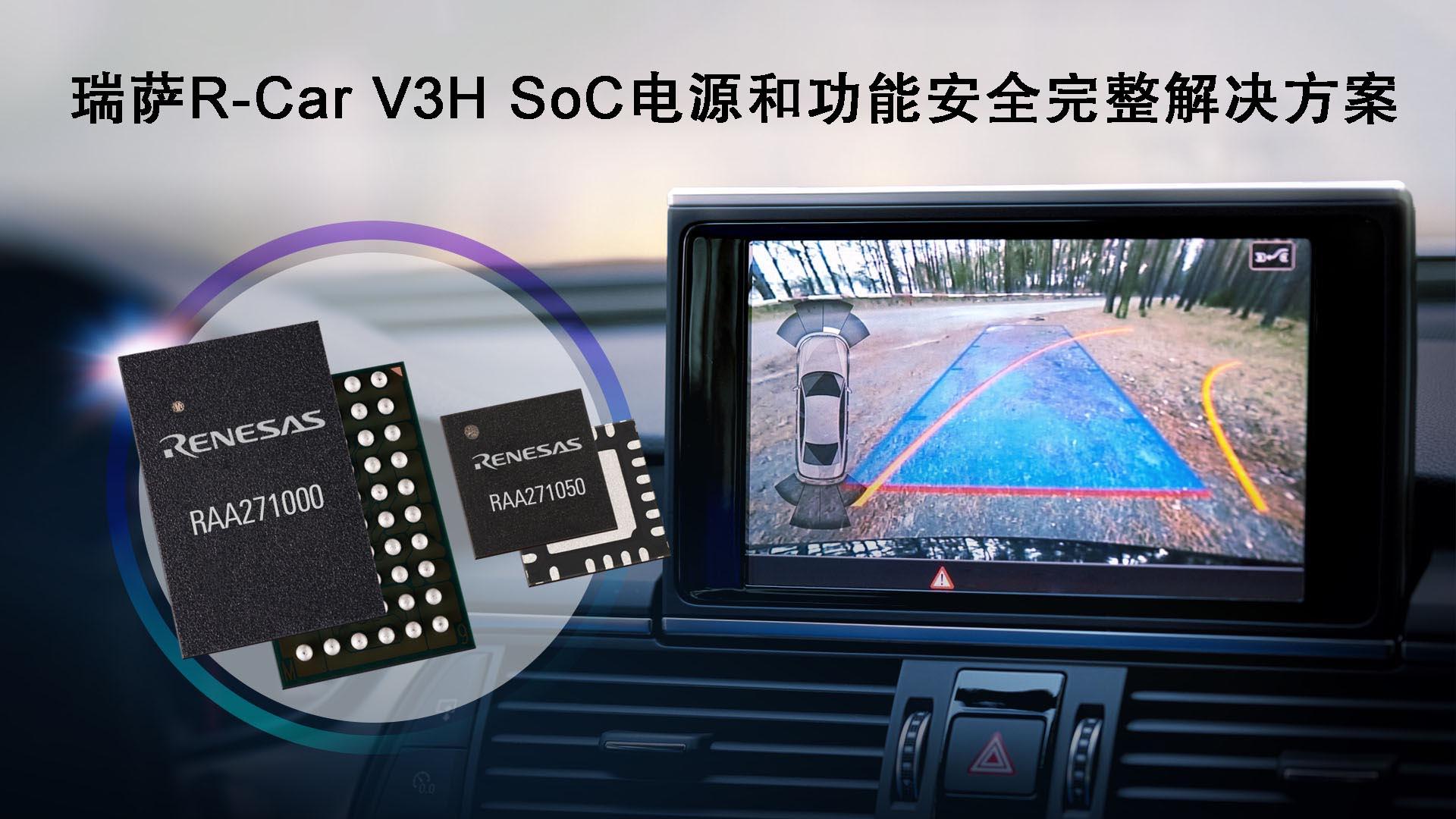 瑞萨电子推出完整的电源和功能安全解决方案适用于R-Car V3H ADAS摄像头系统