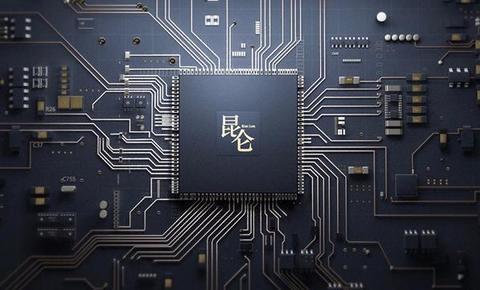 百度昆仑芯片业务近期已完成独立融资