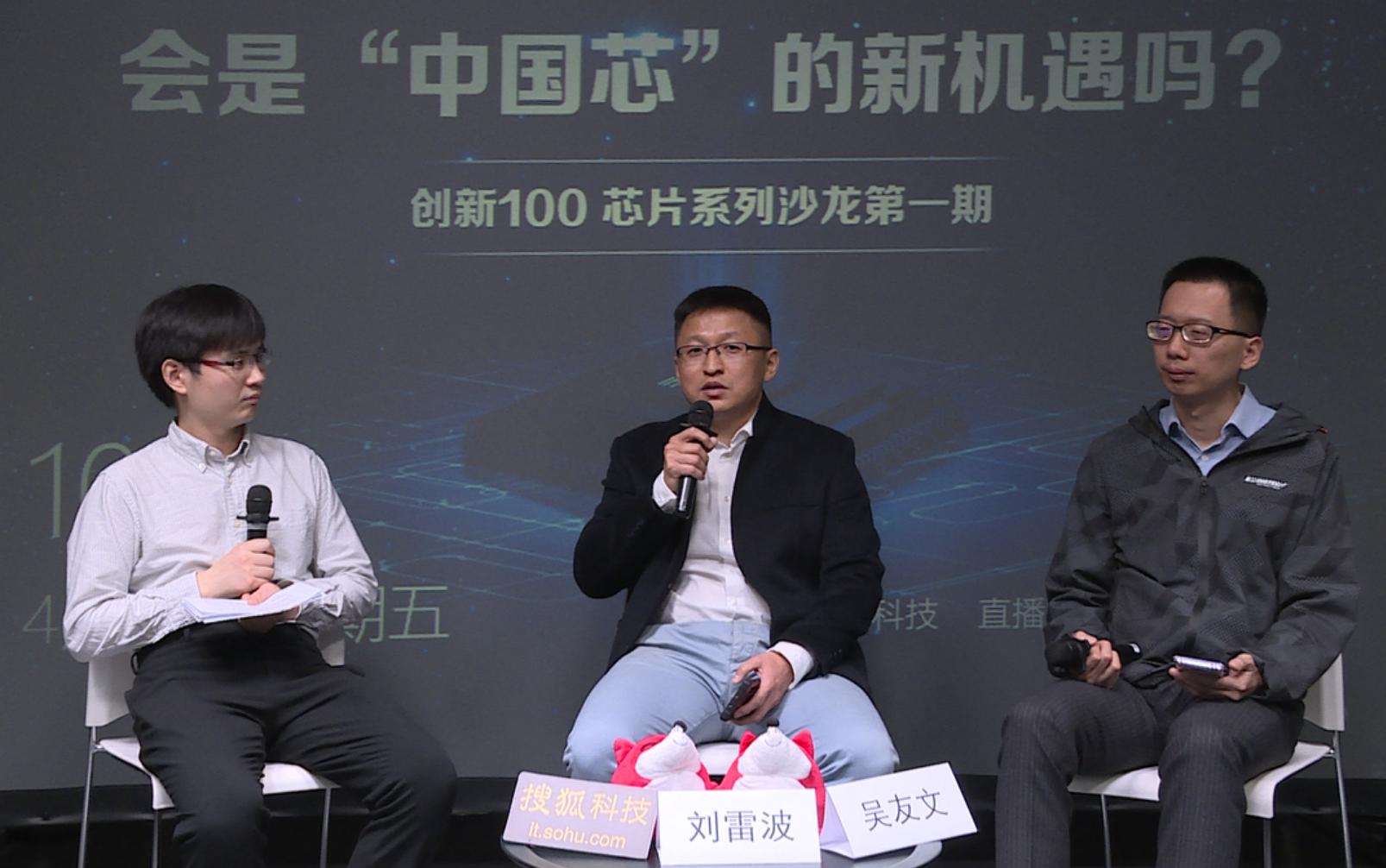 """""""三界""""嘉宾齐聚搜狐科技创新100芯片沙龙,探讨缺芯潮下国产替代新机遇"""