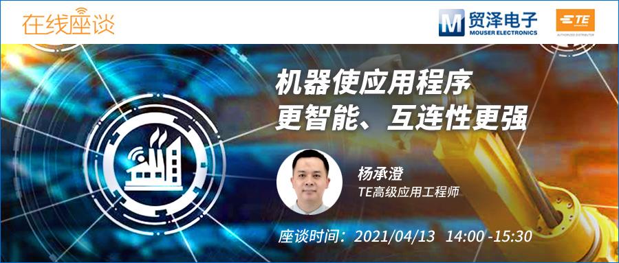 畅谈智能连接技术,贸泽电子携手TE举办新一期在线研讨会