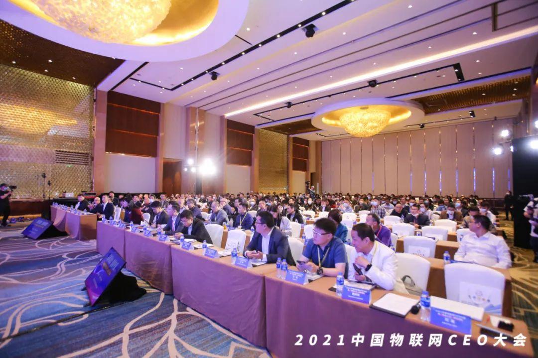 時代拐點,探索IoT增長引擎,2021中國物聯網CEO大會在上海盛大召開