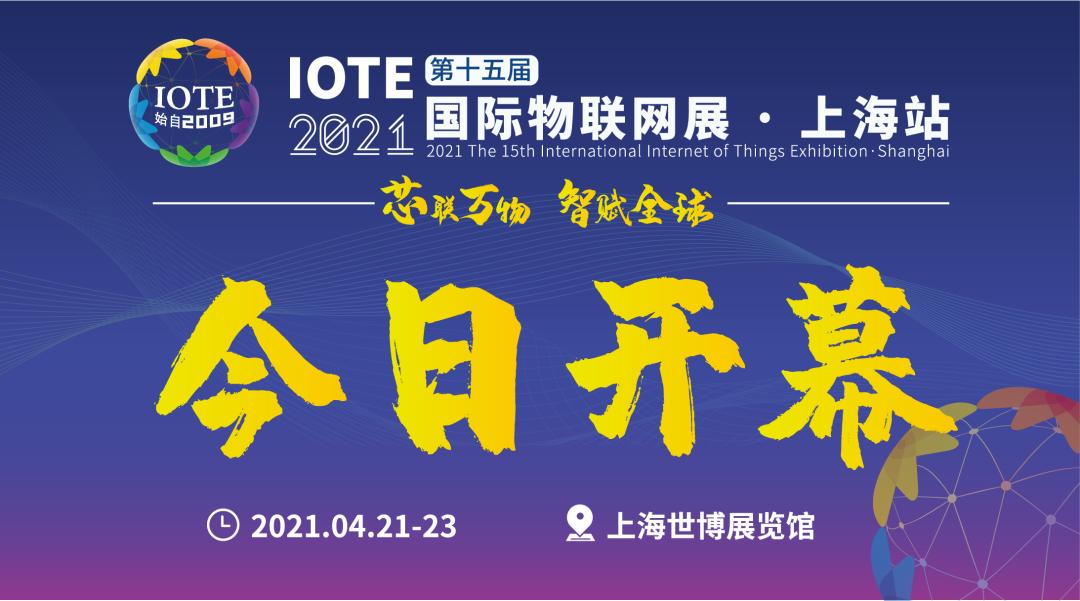 IOTE 2021第十五届国际物联网展在沪举办