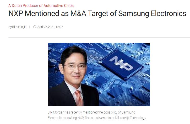 韩媒:恩智浦(NXP)成为三星电子并购目标