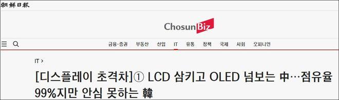 韩业界预测:参考液晶面板,中国OLED可能在5年内超越韩国