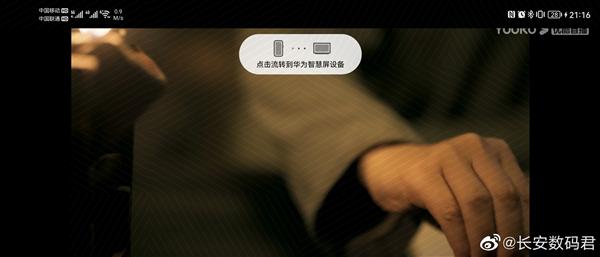 华为鸿蒙OS新惊喜:优酷视频流转播放可免广告