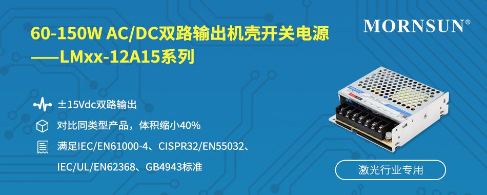 激光行业专用60-150W AC/DC双路输出机壳开关电源