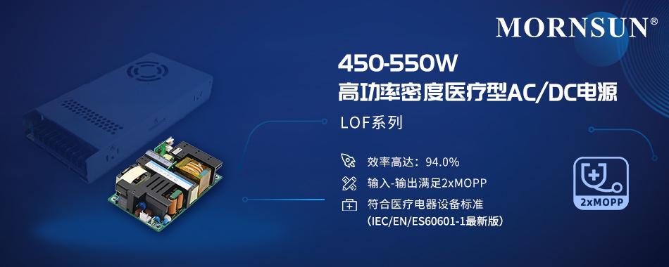 450-550W高功率密度AC/DC医疗电源