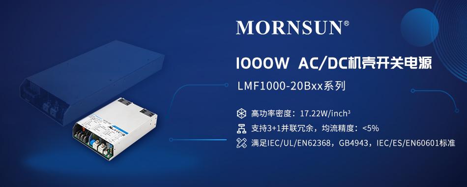 1000W 高功率密度AC/DC机壳开关电源,解决大功率市场需求