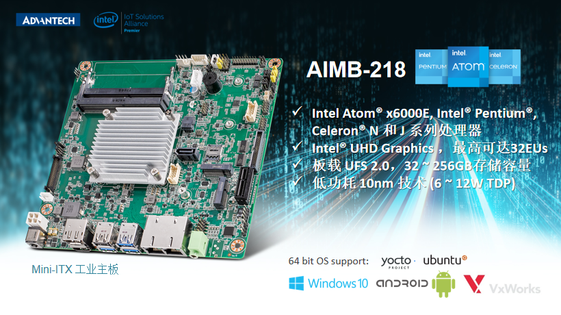 研华推出搭载intel ATOM 第八代 Elkhart Lake处理器的AIMB-218 Mini-ITX工业主板