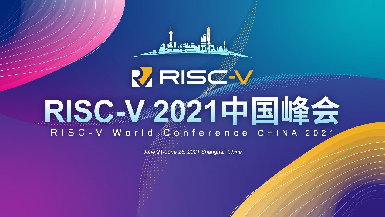 首届RISC-V中国峰会即将举行