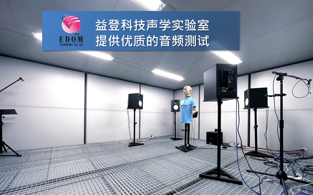 益登科技成立聲學實驗室為合作伙伴提供優質音頻測試服務