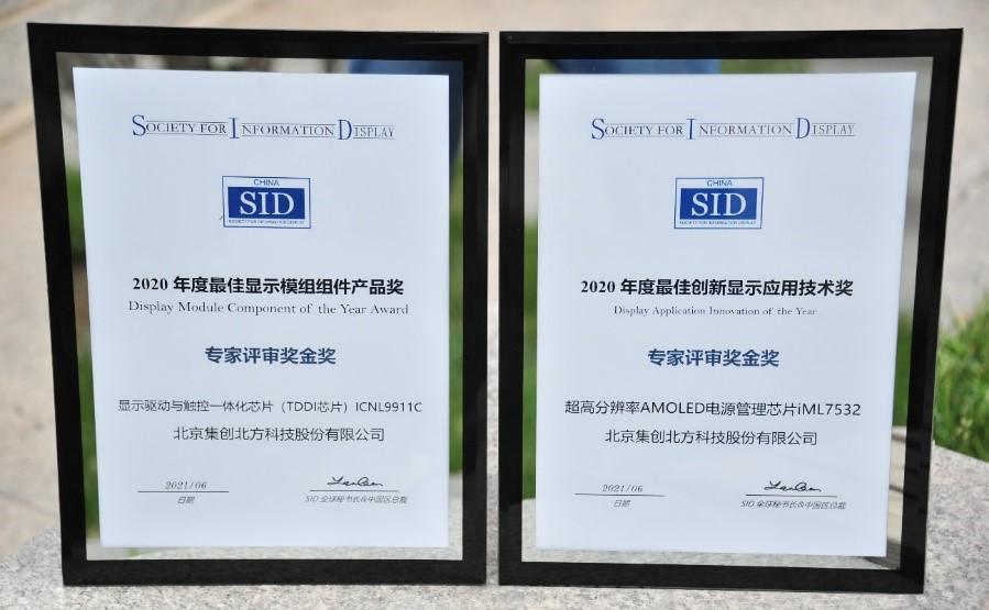 集创北方两款产品荣获显示行业(CDIA)两大金奖
