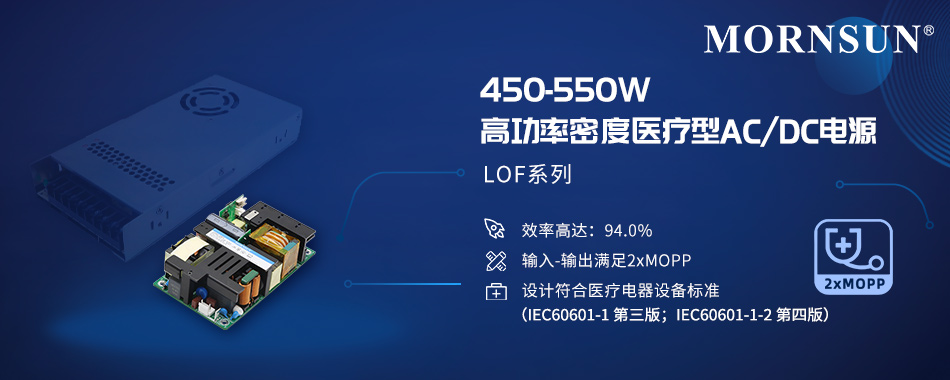 450-550W高功率密度AC/DC醫療電源—LOF系列