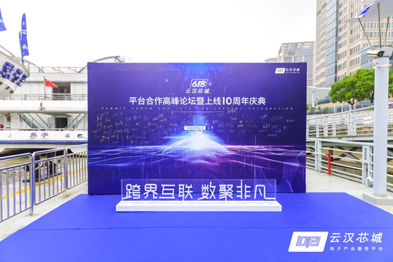 云汉芯城6.18平台合作高峰论坛暨云汉芯城上线10周年庆典