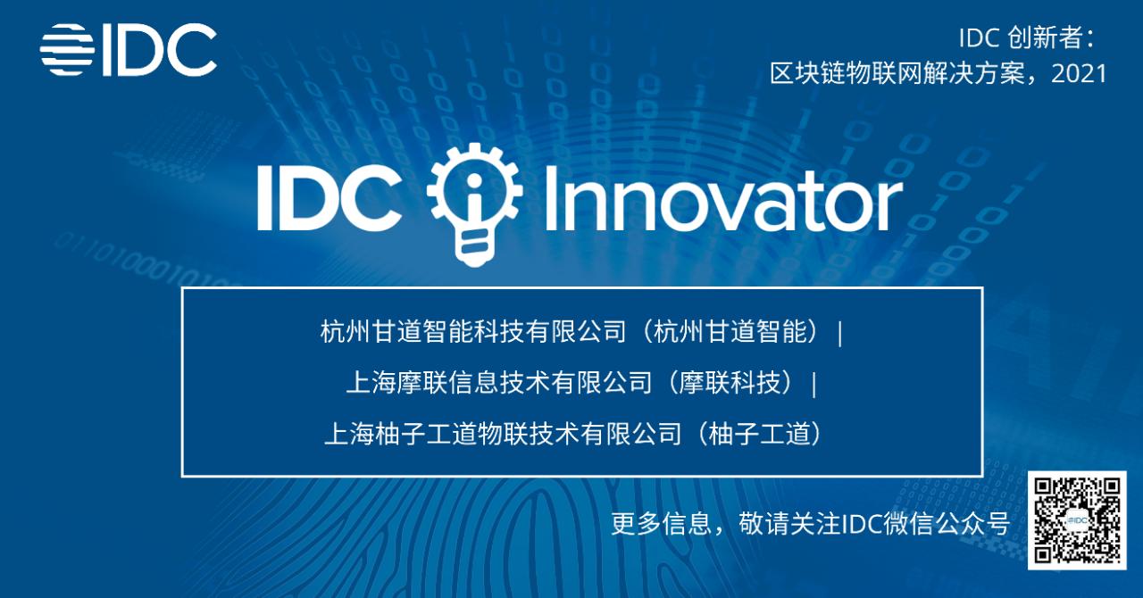 《IDC创新者:区块链物联网解决方案》正式发布