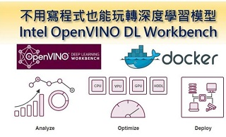 不用写程序也能轻松上手─DL Workbench图形化接口工具(上)