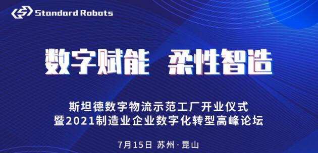 """斯坦德機器人""""數字賦能,柔性智造""""主題論壇,五大亮點搶先看!"""