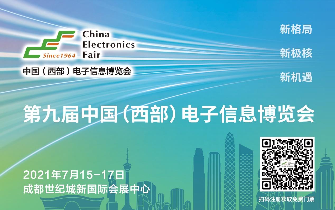 以專業之名 與第九屆中國(西部)電子信息博覽會同行
