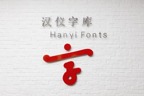 漢儀字庫聯合智能手機廠商上線個性化字體 予你與眾不同的一面