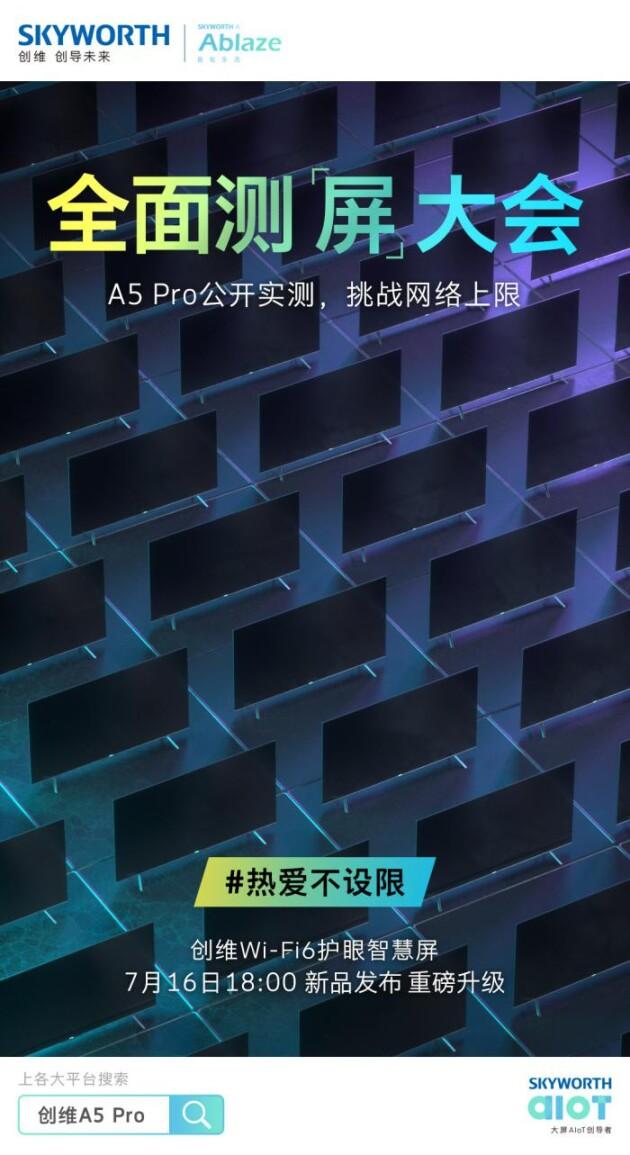 """""""超大杯""""来了!创维A5 Pro迎来全面升级,7月16日75吋版本将惊艳亮相"""